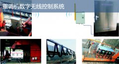 葉輪(lun)給煤機無線控(kong)制(zhi)