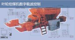 葉輪給煤機載波控制(zhi)